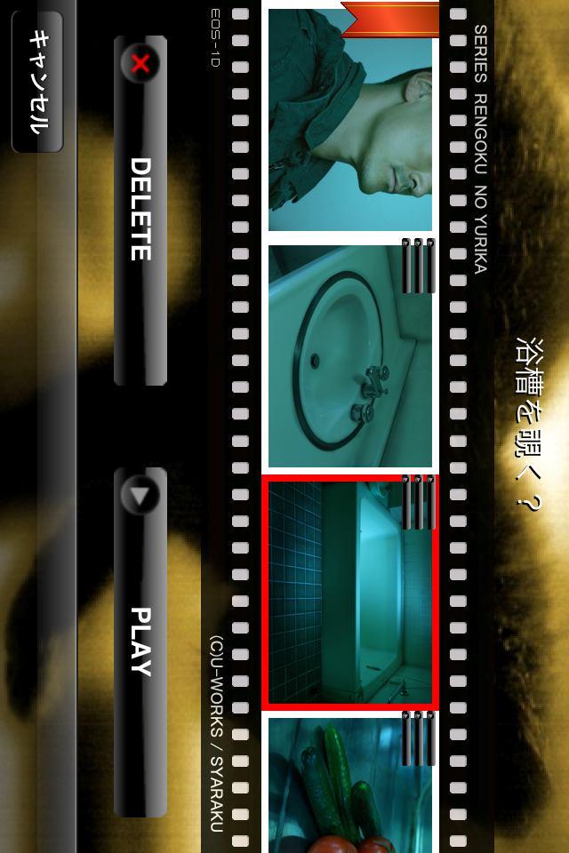 Screenshot サナトリウム